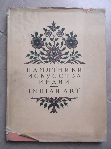 Indian art in Soviet collections